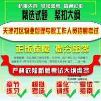 2019年天津社�^物�I管理�B�工作人�T招聘考�易考��典��}�燔�件/��化��/�v年真�}/模�M�卷/章���/考�指南/考
