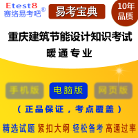 2018年重庆市建筑节能设计知识考试(暖通专业)易考宝典题库章节练习模拟试卷非教材