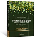 正版 Python高级数据分析 机器学习 深度学习和NLP实例 Python机器学习教程书籍 半监督学习深度学习和自然