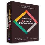 JavaScript & jQuery交互式Web前端开发 JavaScript书籍 计算机编程教材 JavaScri