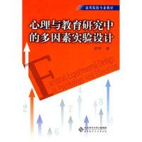 心理与教育研究中的多因素实验设计舒华9787303036523北京师范大学出版社