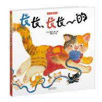 长长、长长――的 (日)桂子 ,文纪子 云南出版集团公司 晨光出版社 9787541468032