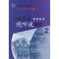 大学英语视听说教程(2)(学生用书)(修订版)