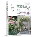 第一次打造花园就成功.花园设计的100个灵感