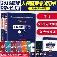 中公教育2019人民警察考试用书申论(教材+历年真题)2本套