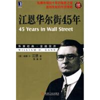 江恩华尔街45年(珍藏版) 江恩,陈鑫 机械工业出版社