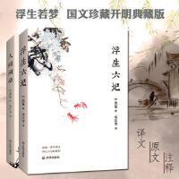美丽国学套装2册浮生六记+人间词话汪涵中国诗词的大会诚意推荐
