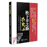 【新书店正版】 松下幸之助在哭泣――日本家电业衰落给我们的启示 Iwatani Hideaki (岩谷英昭) 知识产权