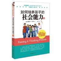 如何培养孩子的社会能力Ⅱ (美)舒尔 北京联合出版公司 9787550208995