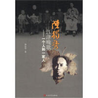 【正版新书】陈独秀江津晚歌:一个人和一家人 钟法权 人民文学出版社 9787020089185