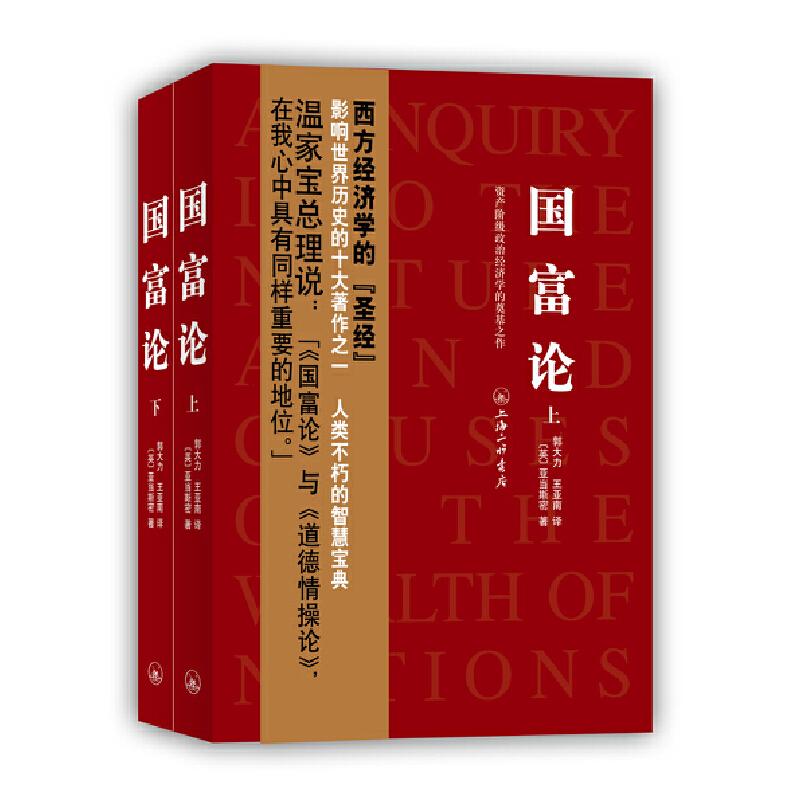 国富论(上下)(全二册)