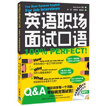 英语职场面试口语100%PERFECT(附光盘)(pdf+txt+epub+azw3+mobi电子书在线阅读下载)