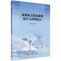 双馈风力发电系统设计与并网运行