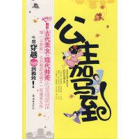 【旧书二手书8新正版】 公主驾到 醉颖玻璃 9787505420175 朝华出版社