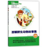 西顿野生动物故事集(小学版)/新课标大阅读丛书