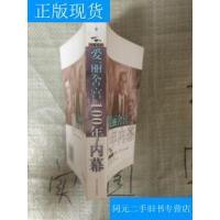 【二手旧书九成新】爱丽舍宫100年内幕 /鲁仁著 山东人民出版社