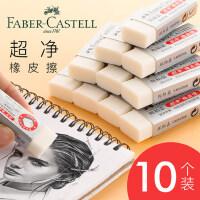10个德国辉柏嘉橡皮美术软橡皮擦素描专用学生用绘图画画高光像皮擦象皮超净美术生擦彩铅的擦得干净的文具