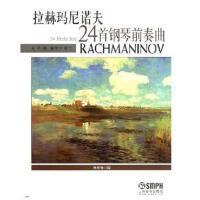 拉赫玛尼诺夫24首钢琴前奏曲 拉赫玛尼诺夫曲,龙吟 9787806670491