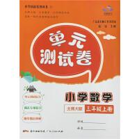 2019秋星晨图书 单元测试卷小学数学三年级/3年级上册 北师大版BSD版