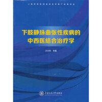 【二手旧书9成新】 下肢静脉曲张性疾病的中西医结合治疗学王小平上海交通大学出版社