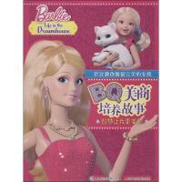 芭比教你做最完美的女孩 BQ美商培养故事(网络版) 美国美太公司 著;童趣出版有限公司 编 2108010100081