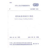 建筑地基基础设计规范GB50007-2011