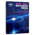 2018―2020核技术应用学科发展报告