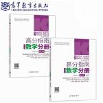 陈剑2020年版MBA MPA MPAcc联考综合能力数学高分指南 第12版 9787040512854 高等教育出版