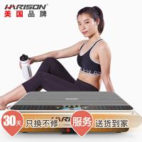 【美国品牌】HARISON汉臣塑身甩脂机 懒人塑身纤体运动机抖抖机 有氧健身器具 型动派