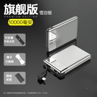 超薄小巧充电宝便携大容量苹果专用10000毫安快充闪充移动电源小型手机通用冲华为vivo小米oppo 旗舰版
