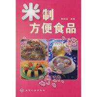 【二手旧书9成新】 米制方便食品陆启玉化学工业出版社