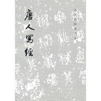 唐人写经 历代碑帖法书选历代碑帖书法选编辑组文物出版社