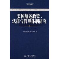 美国航运政策、法律与管理体制研究