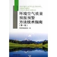 环境空气质量预报预警方法技术指南(第一版)