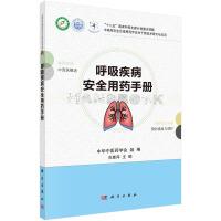 呼吸疾病安全用药手册