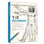 牛津艺用人体解剖百科