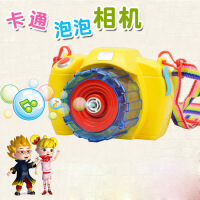 创意儿童电动吹泡泡玩具 新奇特音乐相机泡泡 声光泡泡水玩具
