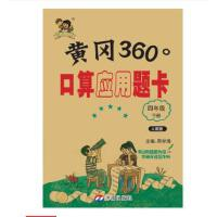 2018春黄冈360°口算应用题卡四年级下册人教版9787548806868
