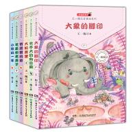 王一梅童话系列注音版全套6册 一二年级儿童文学作品集 王一梅的童书 长不大的向日葵/大蛇莫里/小熊的