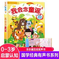 我会念童谣 乐乐趣系列发声书 0-3岁宝宝儿歌音乐有声读物 幼儿启蒙认知歌谣点读绘本书 童书 亲子互动儿童早教书童话故