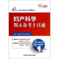 妇产科学期末备考十日通 中国医药科技出版社