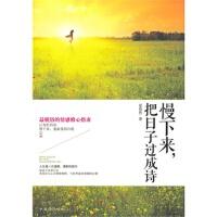 【RT4】慢下来,把日子过成诗 夏悠然 中国华侨出版社 9787511345639