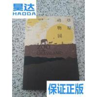 [二手旧书9成新]草原动物园 /马伯庸 著 中信出版社