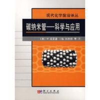 碳纳米管――科学与应用 (美)麦亚潘 ,刘忠范 科学出版社 9787030192820