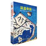 【新书店正版】 深蓝帝国 (韩)朱京哲,刘畅,陈媛 北京大学出版社 9787301257647