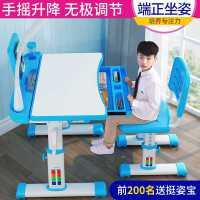 【限时7折】儿童书桌学习桌写字桌写字桌学生家用儿童学习桌儿童写字桌椅套装