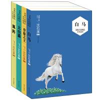 2016(沈石溪)动物小说精品少年读本(4册套装)