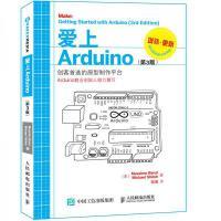 爱上Arduino(第3版) [美]Massimo