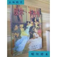 【二手旧书9成新】皮尔卡丹传 /金・艾顿著 成都出版社