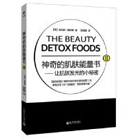 书籍 神奇的肌肤能量书Π(可搭配1)让肌肤发光的小秘密 美容美体身体 保养护肤化妆 零基础教程肌